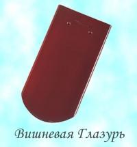 Керамическая черепица Tondach Бобровка