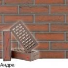 Клинкерный облицовочный кирпич Terca Andra