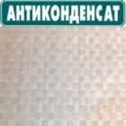 """Подкровельные пленки Juta """"Антиконденсат"""""""